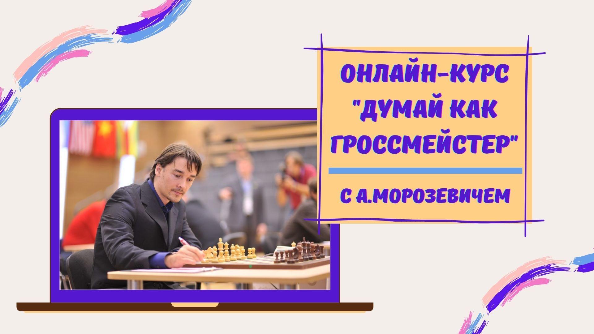 Онлайн-курс Думай как гроссмейстер